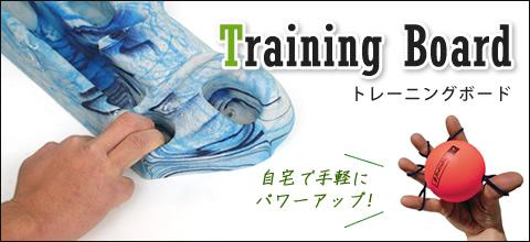 トレーニングボード